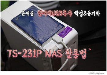 TS-231P 큐냅, QNAP NAS 백업 한방에 하는 USB원터치 복사 백업