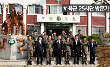 한국야쿠르트, 자매결연 맺은 육군 25사단을 위문 방문하다