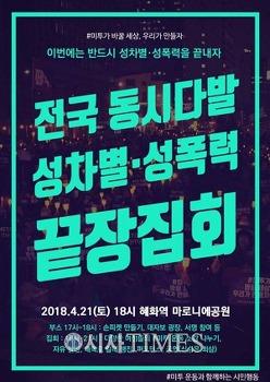 <성차별·성폭력 끝장집회> 21일 전국 6개 지역서 동시다발 개최
