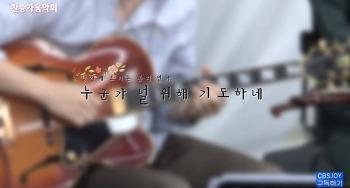 누군가 널 위해 기도하네 - 김형미 밴드