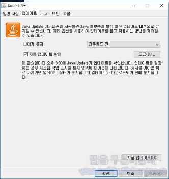 윈도우 10에서 JAVA를 안전하게 사용하는 방법