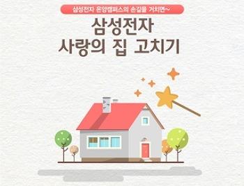 삼성전자 온양캠퍼스 <사랑의 집 고치기> 이야기
