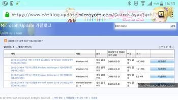 윈도우 10 1709(Windows 10 1709) KB4103714 누적 업데이트