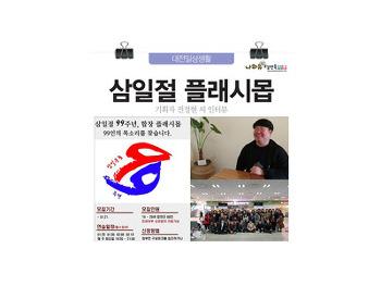 대전청년 전정현 씨, 99주년 삼일절 합창 플래시몹 기획한 사연은?