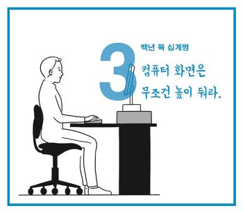 백년 목 프로젝트 3 : 컴퓨터를 하는 동안 목기 견디는 머리 무게는?