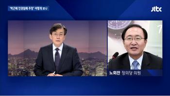 """노회찬 """"박근혜 인권침해 주장, 치밀한 조기석방 프로젝트"""""""