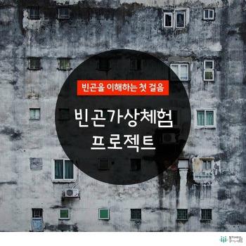 제4호 카드뉴스 '빈곤가상체험 프로젝트'