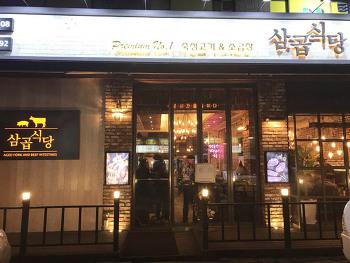 성수, 분위기 좋은 고깃집 삼곱식당