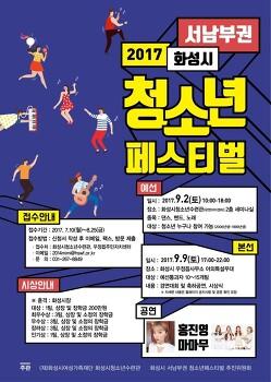 [17.09.09] 2017 화성시 서남부권 청소년 페스티벌 - 홍진영,마마무