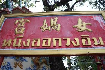 방콕 왓차나송크람Watchanasongkram