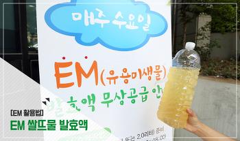 [EM 활용법] EM 쌀뜨물 발효액 만드는 법을 소개합니다.