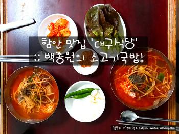 함안 맛집 '대구식당' :: 백종원의 소고기국밥!