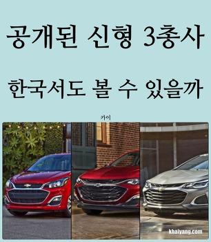 공개된 쉐보레 신형 3총사, 한국서도 볼 수 있을까?