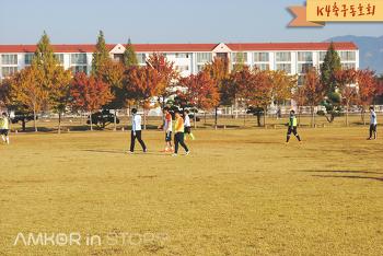 앰코코리아 K4 축구동호회 축사모, 정기 활동 소식을 전합니다