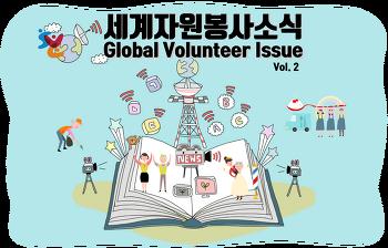 세계자원봉사소식 Vol.2 사회적경제와 자원봉사