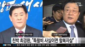 최경환 동대구역에서 할복 자살하겠다 SNS 반응