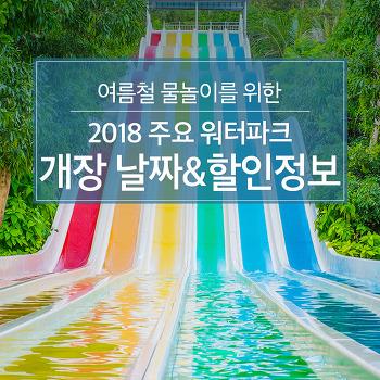 여름철 물놀이를 위한, 2018 주요 워터파크 개장 날짜 및 할인정보