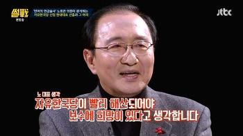 """""""노회찬 원내대표가 자유한국당에 보내는 영상편지"""" - JTBC 썰전 하이라이트"""