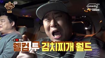 [맛있는녀석들] 단골특집④ 문선생의 김치찌개