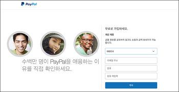 페이팔 (Paypal) 가입, 한국 은행계좌 연결 하는 법