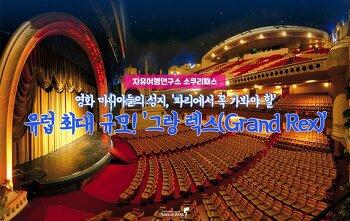 [파리여행] 유럽 최대 극장 '렉스(Rex)' 그 백스테이지의 세계! #관람정보 #티켓가격 #예매법