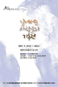 [20171121]안양 장애인 그림 동호회 '소울음' 특별 초대전