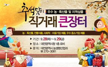 2017 추석맞이 직거래큰장터 대전시청 1층 로비(9.28-29)