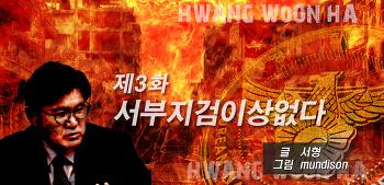 풍운아 황운하 제3화. 서부지검 이상 없다