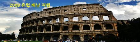 2009년 유럽여행기 - 6th day