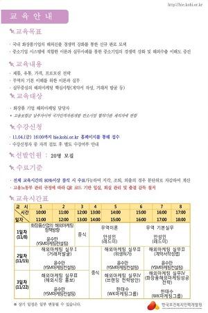 [11월 국비교육] 화장품 해외마케팅 실무과정 2차 - 한국보건복지인력개발원