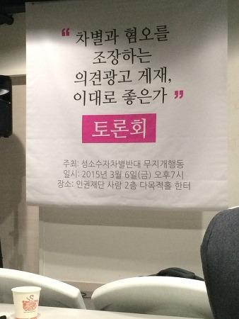 """""""차별과 혐오를 조장하는 의견광고 게재, 이대로 좋은가?"""" 토론회 리뷰"""