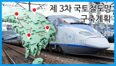 제3차 국토철도망 구축계획, 기차여행 다닐만 하겠다.