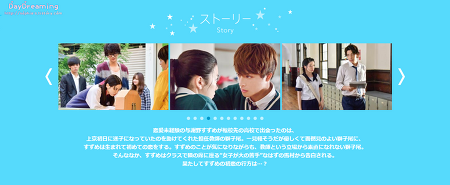 번역┃영화「한낮의 유성(ひるなかの流星)」公式サイト Story