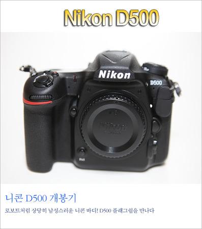 니콘 D500 스펙, 첫만남 최신 DSLR D500 개봉기