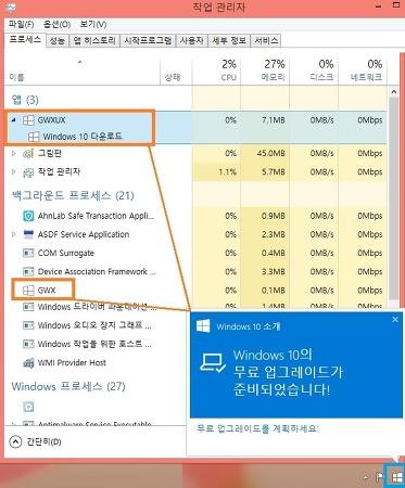 윈도우10 무료 업그레이드, 업데이트 끄기 및 중지 방법