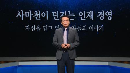 EBS 특별기획 <통찰> : 김원중 교수의 '《사기》 에서 본 인재 경영'