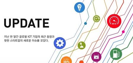 [UPDATE] 한달간의 글로벌 ICT 동향