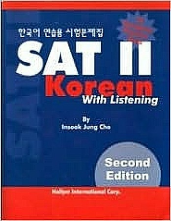 얼바인 SAT Korean 시험 준비반