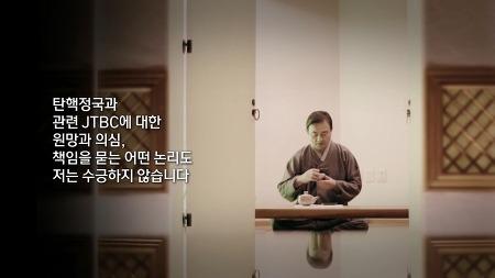 박근혜로부터 손석희 앵커 교체하라는 외압 받았다고 고백한 홍석현 전 중앙일보&JTBC 회장