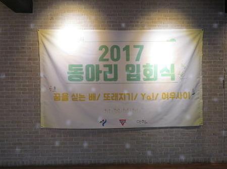 2017 청소년동아리 입회식~*