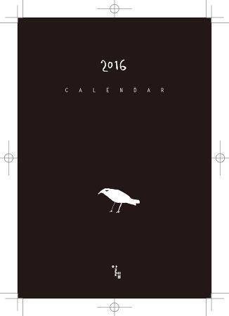 알렙 2016 달력 엽서