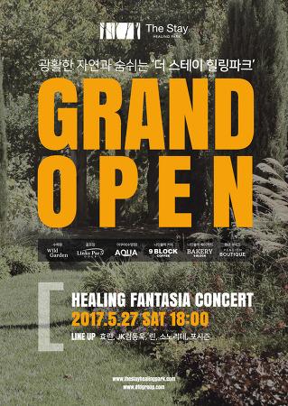 효린 JK김동욱 린, 더스테이힐링파크 힐링판타지아 콘서트 대박