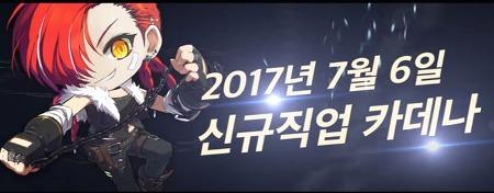 메이플스토리 신규 업데이트 NOVA
