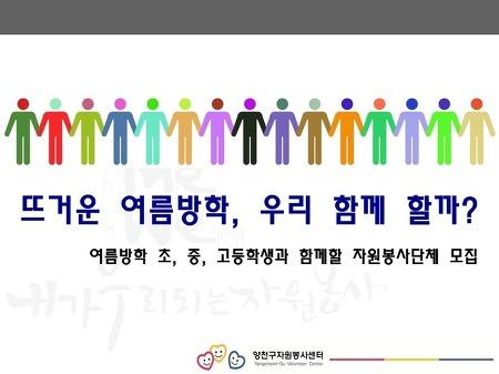[모집]'뜨거운 여름방학, 우리 함께 할까?' 여름방학 초,중,고등학생과 함께할 자원봉사단체 모집