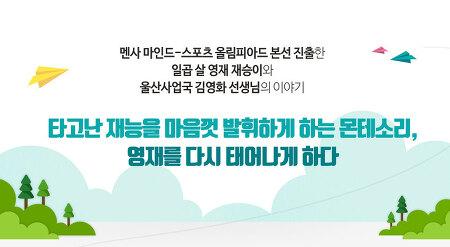 멘사 마인드-스포츠 올림피아드 본선 진출한 일곱 살 영재 재승이와 울산사업국 김영화 선생님의 이야기