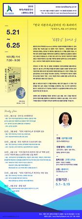 2015 토지+자유 세미나 – 『한국 자본주의』 독파하기