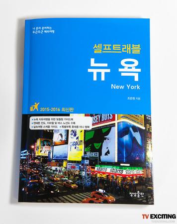 셀프트래블 뉴욕, 여행 고수 조은정 작가가 소개하는 뉴욕 뉴욕