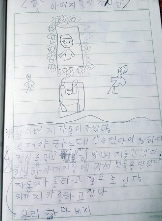 초등학교 2학년 9살 다솔이의 일기