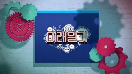 '미래일기' 시즌제 정규편성..29일 첫방