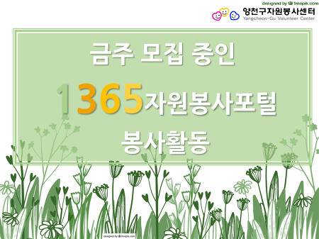 [1365 모집 중 자원봉사](5월 4주)